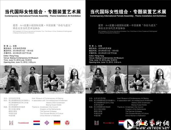 "IEN Installation Art Group International Exhibition Tour. First Show in China""Existense and nothingness"""
