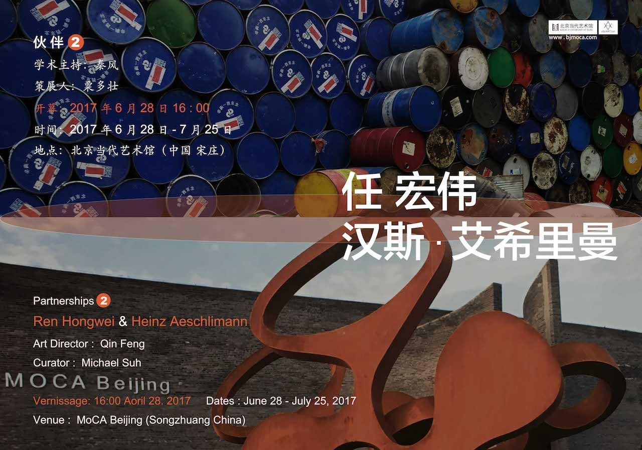 Partnerships - MoCA Beijing 10th Anniversary Exhibition Series