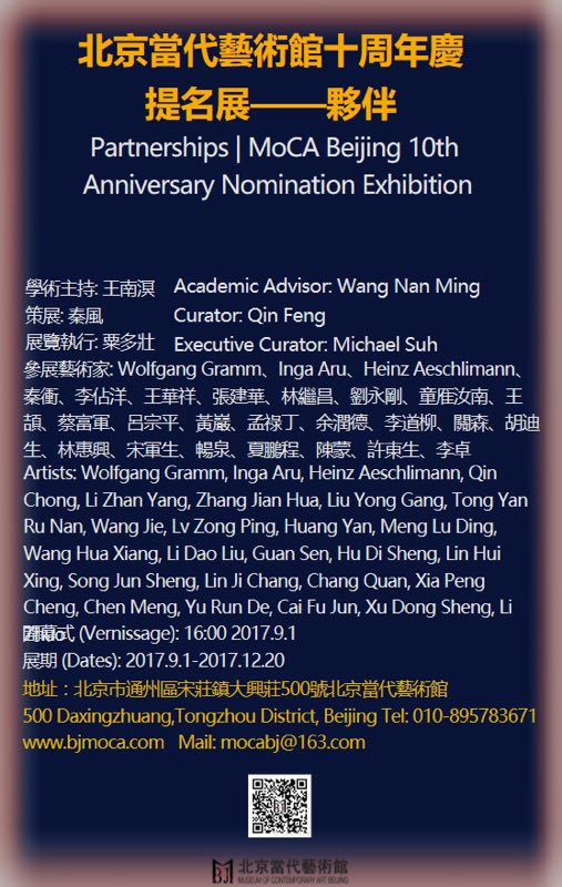 Museum of Contemporary Art Beijing 10th Anniversary Nomination Exhibition ——Partnerships3