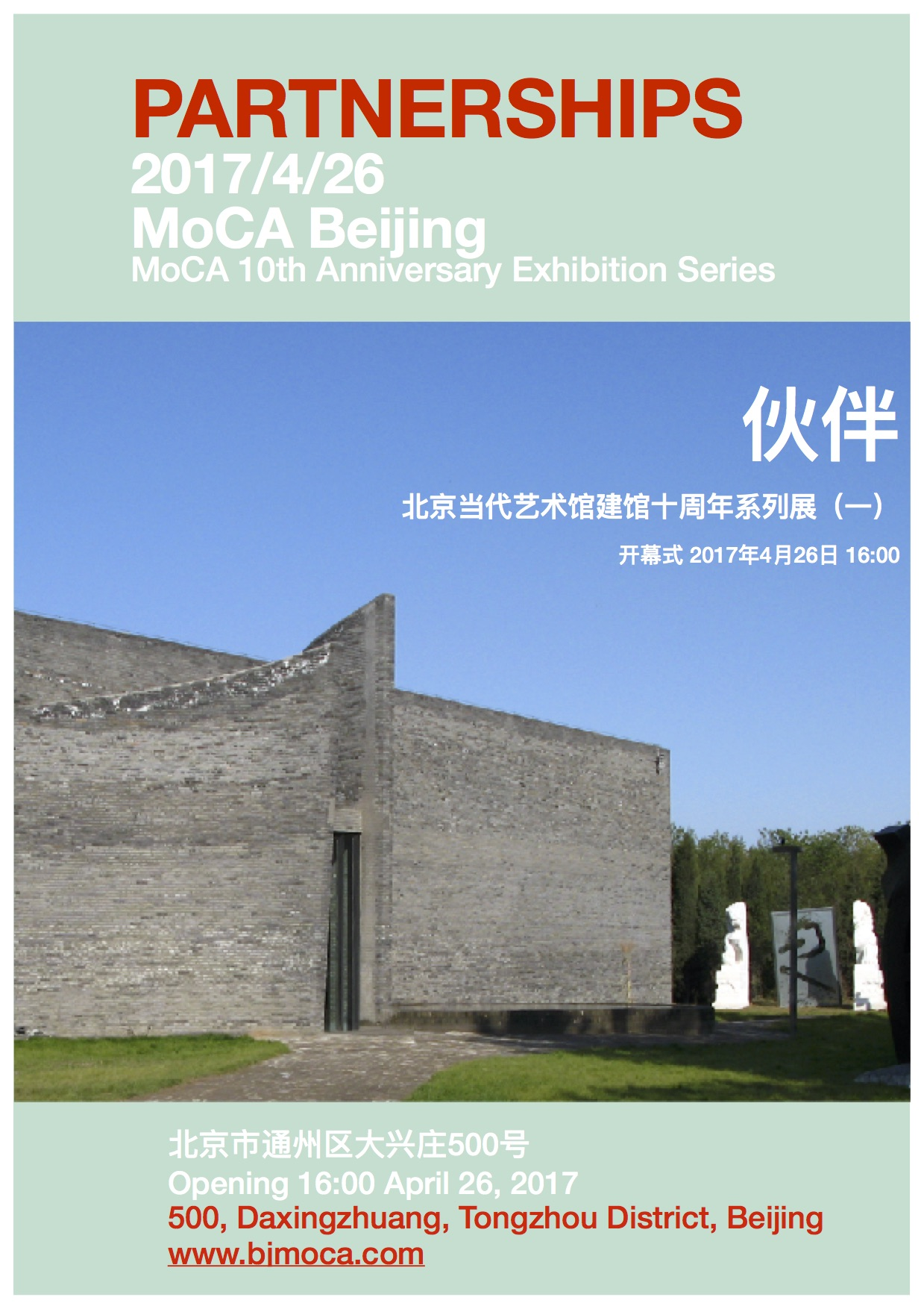 Partnerships - MoCA 10th Anniversary Exhibition Series (1)